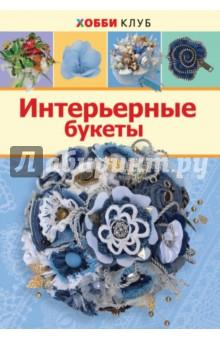 Киселева Н. Ю. Интерьерные букеты