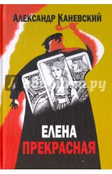 Елена прекрасная. Трагикомическая детективная повестьИронический отечественный детектив<br>Это уже третья детективная повесть Александра Каневского. Как и две предыдущие, она трагикомична, в ней много смешного, и грустного, и неожиданного, много ярких, колоритных персонажей.<br>Первая повесть, Кровавая Мэри, понравилась читателям, они полюбили её главного героя - следователя Бориса Пахомова, весёлого, эксцентричного, непредсказуемого, и требовали продолжения. Автор откликнулся на эти призывы и написал Проклятия по контракту. И эта книга была хорошо принята читателями, и они призывали автора не останавливаться на достигнутом - в результате появилась эта повесть, Елена прекрасная, с тем же главным героем-следователем Борисом Пахомовым и его неординарным окружением.<br>