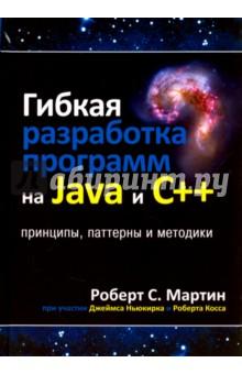 Гибкая разработка программ на Java и C++. Принципы, паттерны и методикиПрограммирование<br>Будучи написанной разработчиками для разработчиков, книга содержит уникальный набор актуальных методов разработки программного обеспечения. В ней рассматриваются объектно-ориентированное проектирование, UML, паттерны, приемы гибкого и экстремального программирования, а также приводится детальное описание полного процесса проектирования для многократно используемых программ на C++ и Java. С применением практического подхода к решению задач в книге показано, как разрабатывать объектно-ориентированное приложение - от ранних этапов анализа и низкоуровневого проектирования до этапа реализации. Читатели ознакомятся с мыслями разработчика - здесь представлены ошибки, тупики и творческие идеи, которые возникают в процессе проектирования программного обеспечения.<br>В книге раскрываются такие темы, как статика и динамика, принципы проектирования с использованием классов, управление сложностью, принципы проектирования с применением пакетов, анализ и проектирование, паттерны и пересечение парадигм. Друг за другом объясняются принципы объектно-ориентированного проектирования, которые затем демонстрируются на многочисленных примерах, полностью проработанных проектах и учебных примерах. Рассматриваются ловушки, подводные камни и обходные пути, встречающиеся во время применения языка C++ и объектно-ориентированного проектирования, после чего объясняются способы использования гибких методов.<br>Подробно обсуждаются методы проектирования и разработки крупных программных систем.<br>Книга предназначена для разработчиков программного обеспечения, программистов и аналитиков, стремящихся понять, как проектировать объектно-ориентированное ПО с помощью современных методов.<br>Автор бестселлеров и знаменитый эксперт в области разработки программного обеспечения Роберт С. Мартин показывает, как решать наиболее сложные проблемы, с которыми сталкиваются разработчики ПО, менеджеры проектов и ведущие инжен