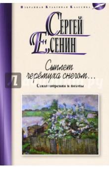 Сыплет черемуха снегомКлассическая отечественная поэзия<br>Сергей Есенин - самый русский, совершенно особенный поэт, в своем творчестве отразивший многогранность народного духа и дивную красоту родной природы. Его свежие, чистые, голосистые стихи поражают глубиной, образностью, исповедальностью, отличаются необычайной мелодичностью - многие строки положены на музыку, их любят и знают наизусть с самого детства.<br>В настоящем издании представлены избранные стихотворения и поэмы разных лет.<br>Составитель: Александров М.В.<br>