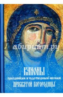 Каноны праздникам и чудотворным иконам Пресвятой БогородицыОбщие вопросы православия<br>В сборник включены содержащиеся в Месячных Минеях богослужебные каноны Пресвятой Богородице в честь посвященных Ей праздников и чудотворных Ее икон.<br>