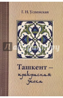 Ташкент - прекрасная эпохаМемуары<br>Ташкент - имя, в которое многое вмещается: хлебный, экзотический, теплый, гостеприимный, удивительный... Не встречалось людей, обиженных на этот город. О феномене его времени и места написано, к сожалению, немного. Б памяти родившихся, живших, работавших и гостивших там живет Прекрасная эпоха - от середины 1920-х до знаменитого землетрясения 1966-го.<br>Книга составлена из рассказов, воспоминаний, заметок человека, обязанного большей частью своей жизни Ташкенту. Любовь к тому городу воссоединяет разрозненную, но узнаваемую ташкентскую диаспору.<br>