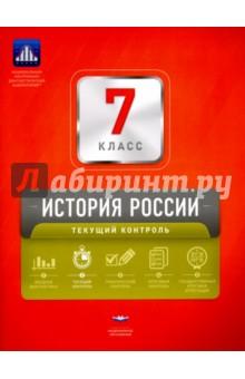 История России. 7 класс. Текущий контроль