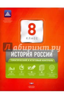 История России. 8 класс. Тематический и итоговый контроль