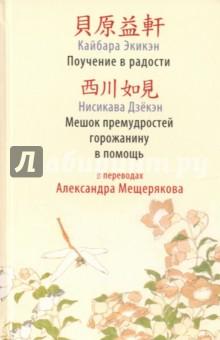 Поучение в радости. Мешок премудростей горожанину в помощьВосточная философия<br>Кайбара Экикэн (1630-1714) и Нисикава Дзёкэн (1648-1724) - знаменитые японские мыслители конфуцианского толка. Они прожили свои жизни в стране, которая не знала мятежей и войн. Их идеалом была мирная и предсказуемая жизнь, лишенная героических подвигов и полная заботами об исполнении своего долга перед соотечественниками. В трактатах Поучение в радости и Мешок премудростей мыслители рассуждают о том, что волновало каждого японца: о радости жизни и красоте природы, о долге и справедливости, о религии и вере, о мудрости и глупости, о том, чем Япония отличается от других стран. Благодаря переводу Александра Мещерякова их суждения приобретают дополнительное изящество и литературную красоту.<br>