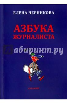 Азбука журналиста