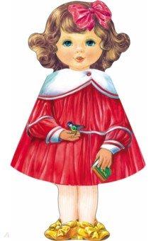 Кукла-книжка. ПолинаСтихи и загадки для малышей<br>Кукла-книжка. Полина.<br>Для детей дошкольного возраста.<br>