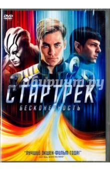 Стартрек. Бесконечность (DVD)Фантастика<br>Бесстрашная команда крейсера Звездного Флота «Энтерпрайз» исследует неизведанные глубины космоса. Во время этого полного опасностей путешествия герои сталкиваются с таинственной силой, ставящей под угрозу не только их миссию и стабильность Федерации, но и весь миропорядок.<br>Язык: русский Dolby Digital AC3, английский Dolby Digital AC3, украинский Dolby Digital AC3.<br>Субтитры: русские, английские, украинские.<br>Звук: 5.1, 2.0.<br>Регионы: 5 PAL.<br>Формат: 16:9, 2.40:1.<br>Продолжительность: приблизительно 117 минут. <br>Возрастная категория: 16+.<br>Дополнительные материалы: <br>Бесконечная тьма, <br>В пустыне, <br>Для Леонарда и Антона,<br>Музыкальное видео. <br>Язык: Английский 2. 0. Субтитры: русские, английские, украинские.<br>
