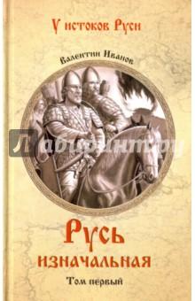 Русь изначальная. В 2-х томах. Том 1, Иванов Валентин Дмитриевич