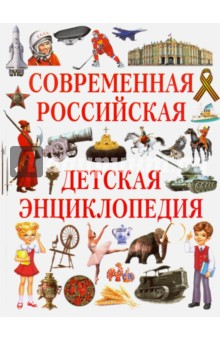 Современная российская детская энциклопедия Владис