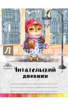 """Читательский дневник """"Сова с любимой книжкой"""" Эксмо-Пресс"""