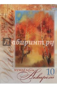 """Бумага для акварели, 10 листов, А3 """"Золотая осень"""" (10Ба3B_06686) Хатбер"""