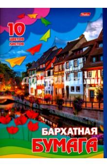 Бумага цветная бархатная, 10 листов, 10 цветов Городок (10Ббх4_14278)Бумага цветная бархатная<br>Бумага цветная бархатная.<br>10 листов, 10 цветов<br>Переплет: картонная папка.<br>Сделано в России.<br>