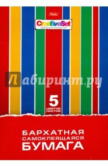 Бумага цветная бархатная самоклеящаяся, 5 листов, 5 цветов CreativeSet (5Ббх4с_05804)Бумага цветная бархатная<br>Бумага цветная бархатная самоклеящаяся.<br>5 листов, 5 цветов<br>Переплет: картонная папка.<br>Сделано в России.<br>
