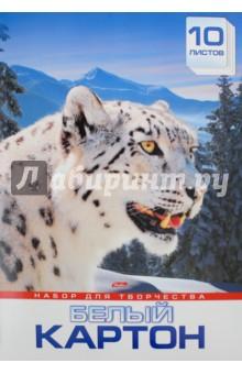 "Картон белый, 10 листов, А3 ""Снежный барс"" (10Кб3_11345) Хатбер"