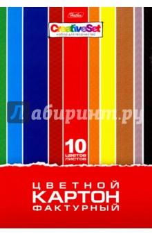 """Картон цветной фактурный, 10 листов, 10 цветов """"CreativeSet"""" (10Кц4тк_05934) Хатбер"""