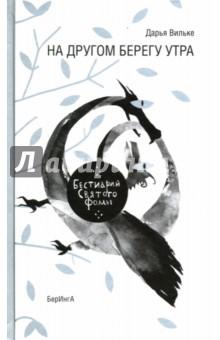 На другом берегу утра. Бестиарий Святого ФомыОтечественное фэнтези<br>Книга Дарьи Вильке На другом берегу утра: [Бестиарий Святого Фомы] - неоднозначная история двух братьев, живущих в странном противоборстве, в реальности, пропитанной соперничеством и ненавистью. Лето в санатории на Реке меняет все, потому что все становится не таким, каким было до этого: вокруг словно оживает средневековый бестиарий, странный Праздник Солнца, в начале казавшийся детской игрой, становится жертвоприношением, напоминающим библейские сюжеты, и каждому из братьев придется сделать свой выбор.<br>