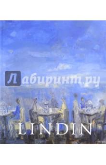 Евгений Линдин