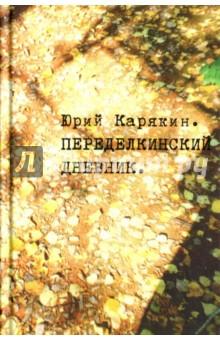 Переделкинский дневникМемуары<br>Известный писатель, публицист, философ, общественный деятель Юрий Карякин (1930-2011) на протяжении ряда лет вел записи о том, что его более всего занимало и волновало. Так возник Переделкинский дневник - книга глубоких размышлений о жизни, об искусстве и воспоминаний о людях, оказавших огромное влияние на наше мировосприятие (А.И. Солженицын, А.Д. Сахаров, Л.К. Чуковская, Эрнст Неизвестный, Булат Окуджава и др.), о видных государственных деятелях (М.С. Горбачев, А.Н. Яковлев, Б.Н. Ельцин и др.), с кем автор дружил или близко соприкасался на протяжении ряда лет и как депутат ныне уже легендарного Первого съезда народных депутатов СССР (1989-1991) и как член Президентского совета РФ (1991-1997).<br>Составитель: Ирина Зорина.<br>