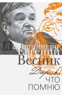 Дарю, что помнюМемуары<br>Народный артист СССР Евгений Яковлевич Весник (1923-2009) сыграл более 140 ролей в театре и более 90 в кино. В последний период жизни он открыл в себе ещё и талант литератора - стал автором более десятка книг.<br>В своих воспоминаниях Евгений Весник повествует о своём детстве, о фронтовых годах, о работе в театре и кино, о друзьях и коллегах, делится впечатлениями о многочисленных театральных гастролях в Германии, Израиле, Франции, Японии. В настоящее издание его мемуаров вошли многочисленные ранее не публиковавшиеся материалы из его архива, а также большое количество фотоиллюстраций.<br>