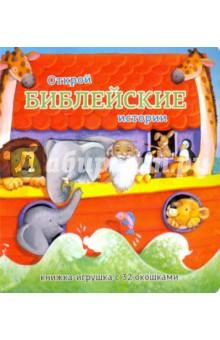 Открой библейские истории. Книжка-игрушка с 32 окошкамиРелигиозная литература для детей<br>Открой библейские истории - прекрасная книга для того, чтобы познакомить детей с самыми интересными историями из Ветхого и Нового заветов. Тридцать два окошка помогут превратить чтение в увлекательную для ребенка игру. Для тех, кто хочет узнать больше, каждая история снабжена ссылкой на библейский текст.<br>