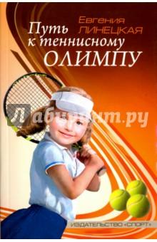 Путь к теннисному ОлимпуТеннис<br>Книга известной спортсменки, ставшей тренером, сочетает в себе разносторонние теннисные рекомендации для широкого круга читателей и личный соревновательный опыт автора.<br>