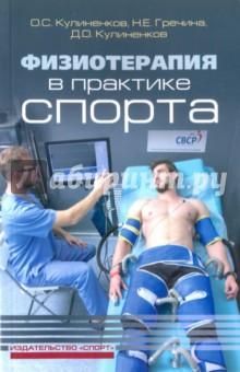 Физиотерапия в практике спортаДругое<br>Методы физиотерапии предложены для практического применения как средство коррекции факторов лимитирующих спортивный результат, восстановления при тренировке спортивных качеств. Физиометоды могут снизить фармакологическую нагрузку. Физиотерапия, обладая широким диапазоном лечебных и профилактических эффектов, имея гомеостатический характер действия, хорошую совместимость с другими лечебными средствами, доступность, экономичность, может и должна быть широко внедрена в медицинскую практику спорта, использоваться профессионалами и любителями спорта как эффективное, своевременное, индивидуальное, методически точное средство.<br>Для врачей медицины спорта, преподавателей медицины и спорта, тренеров, спортсменов.<br>