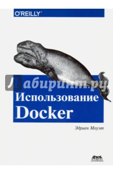 Использование DockerПрограммирование<br>Разработка и развёртывание программного обеспечения с помощью контейнеров<br>Контейнеры Docker предоставляют простые быстрые и надёжные методы разработки, распространения и запуска программного обеспечения, особенно в динамических и распределённых средах. Из этого практического руководства вы узнаете, почему контейнеры так важны, какие преимущества вы получите от применения Docker и как сделать Docker частью процесса разработки.<br>Книга Использование Docker предназначена для разработчиков, инженеров по эксплуатации и системных администраторов, особенно для тех, кто живо интересуется практическим применением технологии DevOps, она предоставит обширный материал: от основ, необходимых для запуска десятка контейнеров, до описания сопровождения крупной системы с множеством хостов в сетевой среде со сложным режимом планирования. Книга последовательно проведёт вас по всем этапам, необходимым для разработки, тестирования и развёртывания любого веб-приложения, использующего Docker.<br>Основные темы, рассматриваемые в книге:<br>- начало работы с Docker - создание и развёртывание простого веб-приложения;<br>- использование методик непрерывного развёртывания для продвижения вашего приложения к активному промышленному использованию несколько раз в день;<br>- изучение различных возможностей и методик для регистрации в системных журналах и наблюдения за многочисленными контейнерами;<br>- исследование сетевой среды и сетевых сервисов: как контейнеры находят друг друга и каким образом можно установить соединение между ними;<br>- распределение и организация кластеров контейнеров с целью балансировки нагрузки, масштабирования, устранения критических сбоев и планирования;<br>- обеспечение безопасности системы, следуя принципам глубокой или многоуровневой защиты и минимальных привилегий;<br>- применение контейнеров для построения архитектуры микросервисов. <br> Использование Docker - подробное практическое руководство по экосистеме Docker, предст