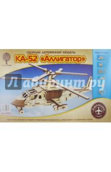 Сборная деревянная модель. Вертолет КА-52 Аллигатор (80050)Сборные 3D модели из дерева неокрашенные макси<br>Сборная деревянная модель. Вертолет КА-52 Аллигатор.<br>Количество деталей: 96.<br>Размер готовой модели: 29,5х25,5х12,5 см.<br>Схема сборки прилагается. <br>Для детей 6-10 лет.<br>