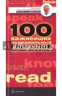 Англ. неправ. глаголы: 100 важнейших неправильных глаголов, необход. для безошиб. владения англ. яз