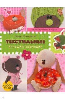 Текстильные игрушки-зверушки