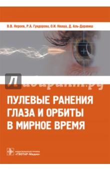 Пулевые ранения глаза и орбиты в мирное времяОфтальмология<br>В руководстве подробно освещено изменение структуры пулевых травм глазного яблока и орбиты, произошедшее с 90-х годов XX столетия. Изложены результаты систематизации различных видов пуль в зависимости от физико-химических свойств, раскрыты факторы взаимосвязи исхода лечения пулевых ранений глаза и орбиты мирного времени от вида примененного оружия, физических и химических свойств пуль. Описаны клинические признаки, офтальмодиагностика, алгоритм действий хирурга при лечении последствий пулевого ранения органа зрения.<br>В отдельной главе описано новое магнитное устройство для удаления пули из глазного яблока и орбиты, обеспечивающее снижение травматичности по сравнению с традиционными магнитами. <br>Представлена модернизация концепции абсолютных и относительных показаний и противопоказаний к удалению различных пуль из глазного яблока и орбиты при свежих ранениях.<br>Издание предназначено для врачей-офтальмологов.<br>