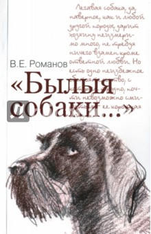 """""""Былые собаки..."""", Романов В. Е."""