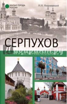 Серпухов. История и достопримечательности, Непомнящий Николай Николаевич