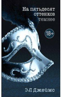 На пятьдесят оттенков темнееСовременная зарубежная проза<br>На пятьдесят оттенков темнее - вторая книга трилогии Э Л Джеймс Пятьдесят оттенков, которая стала бестселлером № 1 в мире, покорив читателей откровенностью и чувственностью.<br>