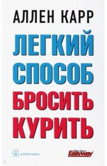 Аллен Карр - Легкий способ бросить курить обложка книги