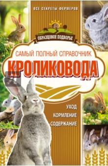 Самый полный справочник кролиководаЖивотноводство<br>Кролиководство - перспективная отрасль животноводства. Кролики - наиболее быстрорастущие и плодовитые животные, дающие мясо, шкурки и пух при небольших затратах труда и средств. И прежде, чем они появятся у вас, нужно узнать все, что необходимо для их разведения, роста и развития.<br>Эта книга для тех, кто хочет обеспечить себя диетическим кроличьим мясом или улучшить материальное состояние благодаря реализации шкур и мяса.<br>