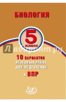 Балакина Н. А., Липина С. Н. Биология. 5 класс. 10 вариантов итоговых работ для подготовки к ВПР