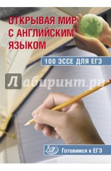 Юнева С. А. Открывая мир с английским языком. 100 эссе для ЕГЭ. Готовимся к ЕГЭ