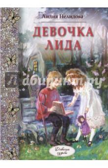 Нелидова Лидия Филипповна Девочка Лида