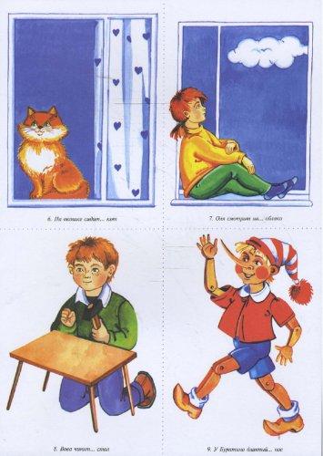 Иллюстрация 1 из 39 для Стимульный материал для логопедического обследования детей 2-4 лет - Громова, Соломатина | Лабиринт - книги. Источник: Лабиринт