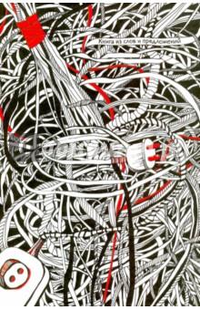Книга из слов и предложенийСовременная отечественная проза<br>Альбом философо-художественных зарисовок вселенского сёрфинга на волнах жизненных циклов. А также материал наглядного самоанализа для ищущих людей, стряхнувших будничное оцепенение. Нетривиальное сочетание откровенных мыслей и иллюстраций предлагает читателю погрузиться в глубину размышлений о себе, об окружающем мире и о своём месте в нём. Оригинальная самокритика автора и разбор на собственных примерах помогают выйти из погружения с обновлёнными взглядами и более критичным восприятием бытия. Краткое повествование, занимающее не более одного разворота, откровенные монологи и утончённый ход мысли, дополненные глубоким смыслом художественного оформления, не оставят искушённого читателя равнодушным. Так как современные люди всё меньше и меньше читают, данное издание - последняя возможность использовать все преимущества бумажных книг.<br>