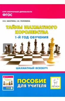 Тайны Шахматного королевства. 1-й год. Пособие для учителя. ФГОС