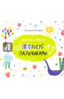Рогова Галина Весело и просто. Дорисуй пальчиками