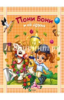 Пони Бони и ее друзьяСказки отечественных писателей<br>Пони по имени Бони снова спешит к малышам в гости. Герои сказок готовятся к встрече Рождества, ищут снеговика и даже учат ежика летать. Итак, приключения начинаются!<br>Для чтения взрослыми детям.<br>