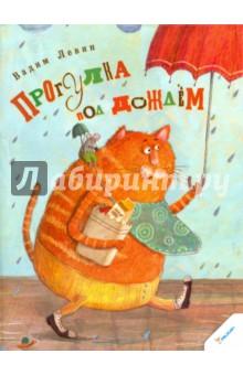 Левин Вадим Александрович Прогулка под дождем