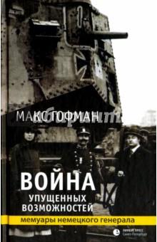 Война упущенных возможностейИстория войн<br>В своих мемуарах генерал Макс Гофман - один из высших немецких военачальников периода 1914-1918 годов - анализирует причины поражения Германии в Первой мировой войне. Наиболее интересные страницы книги - подробные воспоминания об участии Германии и Великобритании в подготовке революции в России. Гофман сыграл основную роль в заключении Брестского мира с большевиками. Ради этого мира он создавал целые государства. В действительности Украина - это дело моих рук, а вовсе не творение сознательной воли русского народа. Никто другой, как я, создал Украину, чтобы иметь возможность заключить мир хотя бы с одной частью России… - говорил он в одном из интервью. <br>В России книга ограниченным тиражом выходила в 1925 году. Впоследствии была изъята из библиотек и помещена в спецхран. С тех пор не переиздавалась.<br>Предисловие к книге, отражающее дух своего времени, написал известный советский историк Владимир Гурко-Кряжин.<br>