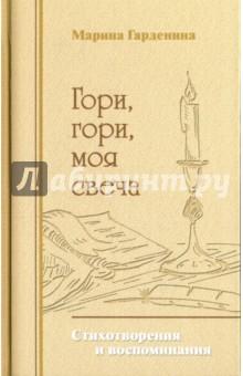 Гори, гори, моя свечаОбщие вопросы православия<br>Сборник стихотворений и воспоминаний - Гори, гори, моя свеча.<br>
