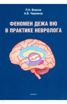 Феномен дежа вю в практике неврологаНеврология<br>Монография Феномен дежа вю в практике невролога посвящена достаточно широко распространенному, но до сих пор мало изученному феномену. Авторы всесторонне рассматривают проблему, приводя исторические, клинические, нейрофизиологические, нейровизуализационные разработки по изучаемому вопросу, обсуждают патофизиологию и современные представления по формированию данного феномена. Принципиально выделено два типа дежа вю: непатологический-неэпилептический и патологический эпилептический.<br>Для врачей неврологов, эпилептологов, нейрохирургов, врачей общей практики, интернов, ординаторов, аспирантов и студентов медицинских вузов.<br>