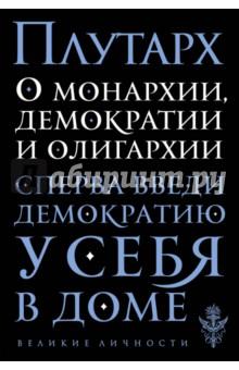 О монархии, демократии и олигархииВсемирная история<br>С самых давних пор человечество ищет ответ на вопрос: какая форма правления ближе всех к идеалу? На эту тему написаны тысячи книг. Но все мысли, все изречения великих людей по сути сводятся к словам древнегреческого философа и моралиста, классика исторической биографии Плутарха из Херонеи (ок. 46 - ок. 127), высказанной им в трактате О монархии, демократии и олигархии: Политией называют также самый порядок и организацию государства, от которых зависят все общественные дела. Сообразно с этим выделяют три политии: монархию, олигархию, демократию. Александр Македонский и Цезарь, Демосфен и Цицерон, Ликург и Нума Помпилий - великие личности, управлявшие влиятельными государствами древности и многочисленными народами,- стали воплощением этих основных форм государственного правления: монархии, демократии и олигархии. Труды Плутарха признаны классикой античной истории, они имеют огромную историческую ценность, ибо Плутарх располагал множеством источников, которые давно и безвозвратно утрачены. Труды Плутарха повлияли на развитие всей европейской литературы. Плутарх - один из самых переводимых и издаваемых авторов в мире. А главное, его книги - это красочные, эмоциональные повествования, успех которым обеспечили авторский талант рассказчика, его тяга ко всему человеческому и возвышающий душу нравственный оптимизм.<br>